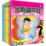 Modificar el libro temprano de la educación para requisitos particulares del libro del cuento de hadas para los cabritos del jardín de la infancia