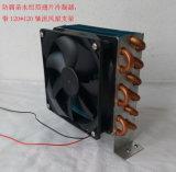 Purswave CP3X6X120 воздух - Mini с водяным охлаждением конденсатора системы охлаждения вентилятора конденсатора теплообменник испарителя совпадают с 120x120мм вентилятор 12V 24V 220V