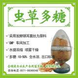 Cordyceps Sinensis mycélium Extact 10%-40%