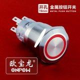 De Drukknop van Onpow (las1-agq-11E/R/12V/N, 19mm, Ce, UL, CCC, RoHS)