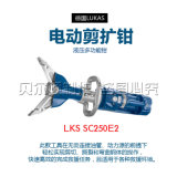 Ukas 알파 절단기 S 700 소형 유압 끊는 장비 절단 도구