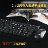 Computerzubehör-ultra dünne Schokoladen-mini drahtlose Tastatur-Mäuseklagen (KB-8300)