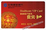 VIPカード(ISO 9001-2000) (CXJT-007)