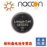 3V Cr1220 Lithium-Tasten-Zellen-Batterie