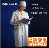 実験室のコートのためのTcポリエステル綿の反静的なファブリック