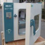 Forno di essiccazione a circolazione d'aria caldo del laboratorio