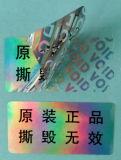 L'étiquette vide de papier faite sur commande d'impression de collant de joint de garantie, étiquette de vide de garantie de garantie, joint évident inaltérable étiquette le collant