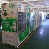 中国の便利で冷たい果汁の自動販売機ディスペンサー