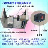 ホルムアルデヒドの滅菌装置(SY-G008-III)のオゾン清浄器