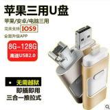 Франтовской USB для торговли подарка держателя экрана диска u мобильного телефона u универсалии Апл компьютер 3 изготовленный на заказ