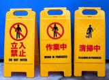 공공 장소를 위한 PP 경고 표시 게시판 주의 게시판 교통 표지