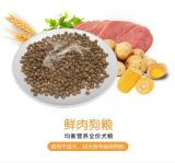 Весьма питания в контракте Enhancer OEM сухой собака продовольственной