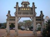 De Chinese HerdenkingsGateway Shanmen Paifang van de Tempel van de Steen van het Graniet