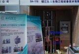 Fermentadora microbiana revuelta mecánica modificada para requisitos particulares