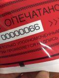 최신 판매 패킹 테이프 디지털 안전 물개 스티커 레이블 테이프