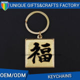 魅力的な予約された金属は記念品の方法習慣のためのキーホルダーを魅了する