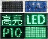 P10 одноцветный светодиодный модуль для рекламных сообщений