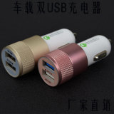 Metal Quick Charging Cell Phone Dual USB QC2.0 Car Charger