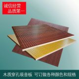 Perforados de aluminio color madera paneles acústicos de panal.