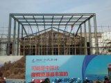 鉄骨構造の商業建物のスポーツホール