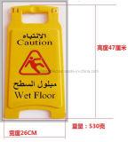 안전 호텔 /Shopping 쇼핑 센터 공도를 위한 경고 지면 게시판 소통량 게시판