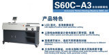 S60C-A3 책 의무 기계