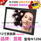 Shopping Mall l'écran LCD 12 pouces de cadre photo numérique avec télécommande