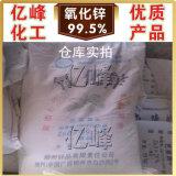 Grau de alimentação de óxido de zinco e de elevada pureza, superfina em pó