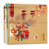 古典的な子供の祝祭の紹介の本