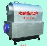 水暖房の家禽の工場家および温室のための熱い送風ストーブ