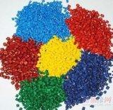 Cor de Química de alta qualidade Masterbatch de plástico/borracha
