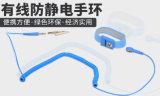 Antistatische ESD-Handgelenk-Brücke für Electroinic montierende Zeile