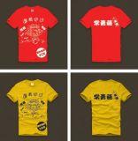 Promotional T-Shirt (SRQ-PT001)