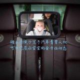 Miroir de véhicule infantile en gros de bébé de miroir de place arrière arrière de garniture de bébé et de maman de constructeur