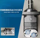 Серия Oms мотора орбиты Danfoss гидровлическая, раздатчик Danfoss