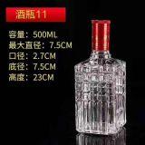 varia bottiglia di vino di vetro del cinese tradizionale di disegno 500ml