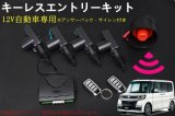 Heet! ! ! Systeem van het Sluiten van de Deur van de Delen van de auto het Centrale voor Alle Auto's