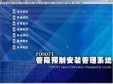 공정 관리 소프트웨어를 배관하는 Pdsoft