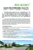 (2-HEA) Marca del De 2-Hydroxyethyle Hickory dell'acrilato