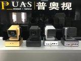 USB2.0 HD 1080P Fov51.5鍋か傾きまたはズームレンズのビデオ会議のカメラの黒