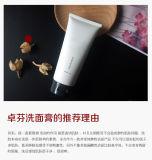 OEM/ODM 공장 가격을%s 가진 최신 판매 피부 관리 Whiteing 얼굴 세척제