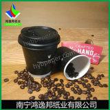 커피 마시기를 위해 인쇄하는 로고를 가진 종이컵 8oz