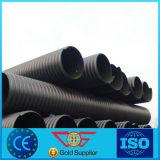 排水の管のHDPEの鋼鉄ベルトによって補強される波形の管