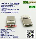 USB2.0-C male형 커넥터, 붙박이 56K 옴 저항, PCB 없음 의 현재 등급: 최대 5A. 내구성: USB 만일 Vid, 10000 주기, 할로겐은 해방한다: 5510