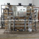 조밀한 역삼투 물처리 시스템