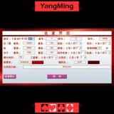 Reslut elektronisches System (YM-EC05)