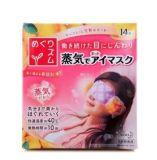 피로와 팽윤을 주목하는 일본 온천장 증기 난방 눈 14 눈 멍든 눈