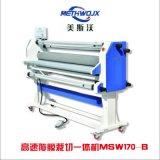 Rullo di Msw1700-B per rotolare laminatore elettrico 1.7m automatico pieno