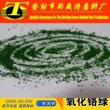 안료를 위한 중국 공급자 고품질 크롬 산화물 녹색