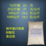 O CMC Grau Alimentício carboximetilcelulose de sódio em alimentos de alta viscosidade, grau alimentício